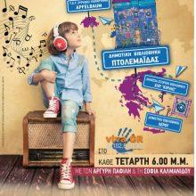 Χαριστική Βιβλιοθήκη «Ιστορίες στον αέρα!» – Ραδιοφωνική εκπομπή της Δημοτικής Βιβλιοθήκης Πτολεμαΐδας