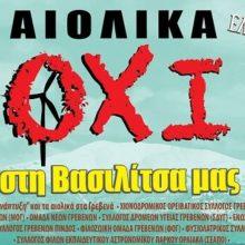 Γρεβενά: «Όχι» στην εγκατάσταση ανεμογεννητριών στη Βασιλίτσα