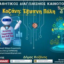 Δήμος Κοζάνης: Στην τελική ευθεία ο Διαγωνισμός Καινοτομίας – Drones, ρομπότ, tablets και ποδήλατα για τους μαθητές