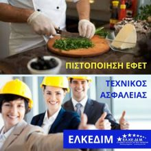 ΕΛΚΕΔΙΜ Κοζάνης: Αποκτήστε την πιστοποίηση του ΕΦΕΤ άμεσα και οικονομικά