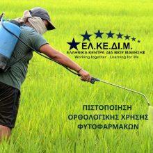 ΕΛΚΕΔΙΜ Κοζάνης: Πιστοποίηση ορθολογικής χρήσης φυτοφαρμάκων