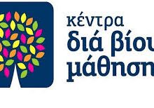 Επανέναρξη λειτουργίας των υφιστάμενων τμημάτων του Κέντρου Διά Βίου Μάθησης (Κ.Δ.Β.Μ.) Δήμου Εορδαίας