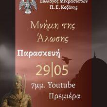 Δήμος Κοζάνης: Η Άλωση της Πόλης μέσα από την ποίηση και την λαϊκή παράδοση – Διαδικτυακή εκδήλωση την Παρασκευή 29 Μαΐου