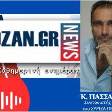 "kozan.gr: Κ. Πασσαλίδης, Συντονιστής Ν.Ε. ΣΥΡΙΖΑ Κοζάνης:""Απαξιωτικός ο τρόπος που μίλησε ο Πρωθυπουργός για την Δ. Μακεδονία και τους κάτοικους της, ενώ, αντιθέτως, ήταν λαλίστατος για τα γερμανικά συμφέροντα. Σ' αυτή τη συνέντευξη (στη Bild) δεν εμφανίστηκε σαν Πρωθυπουργός χώρας, που διεκδικεί για το λαό και για την κοινωνία αλλά σαν ""πλασιέ"" ξένων συμφερόντων – Οι 4 βουλευτές της ΝΔ – στην Π.Ε. Κοζάνης – είναι ανύπαρκτοι"" (Ηχητικό)"