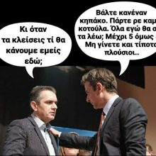 kozan.gr: H γελοιογραφία της παράταξης Α.Ρ.Κ.Ε Σπάρτακος, με πρωταγωνιστές τον Γ. Κασαπίδη & τον Κ. Μητσοτάκη