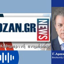"""Ο βουλευτής Κοζάνης Γ. Αμανατίδης, σχολιάζει στο kozan.gr, την επίμαχη δήλωση του Πρωθυπουργού στην εφημερίδα Bild σε σχέση με την απολιγνιτοποίηση & την περιοχή: """"Αν το πάρει κανείς όπως το ακούει δε θα βγάλει τα σωστά συμπεράσματα. Δεν είπε δε με νοιάζει τι θα κάνουν (οι πολίτες) ή ότι θέλουν ας κάνουν"""" (Ηχητικό)"""