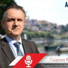Γ. Κασαπίδης για Γρεβενά: «Δεν χρειαζόμαστε μετανάστες, χρειαζόμαστε Ανάπτυξη» – Τι λέει για απολιγνιτοποίηση και γούνα
