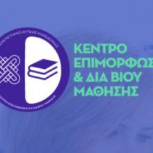 Κέντρο Επιμόρφωσης και Δια Βίου Μάθησης του Πανεπιστημίου Δυτικής Μακεδονίας (ΚΕ.ΔΙΒΙ.Μ.):  «Διδασκαλία της Ελληνικής ως δεύτερης/ξένης σε Διαπολιτισμικά Εκπαιδευτικά Περιβάλλοντα»