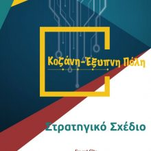 Σε διαβούλευση το Στρατηγικό Σχέδιο του Δήμου Κοζάνης «Κοζάνη-Έξυπνη Πόλη»
