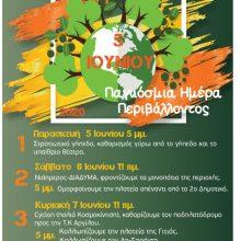 Δήμος Κοζάνης: 3ήμερες δράσεις «Καθαρίζω και ομορφαίνω την πόλη μου» – Tο αναλυτικό πρόγραμμα