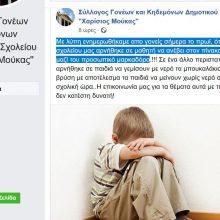 Aναφορά  Συλλόγου Γονέων και Κηδεμόνων Δημοτικού Σχολείου της Κοζάνης για αντιπαιδαγωγική συμπεριφορά δασκάλας –  Διαψεύδει η διεύθυνση του σχολείου
