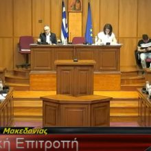 Συνεδρίαση της Οικονομικής Επιτροπής της Περιφέρειας Δυτικής Μακεδονίας την Τρίτη 30/06