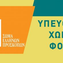 """Σώμα Ελλήνων Προσκόπων: Η προστασία των παιδιών είναι ευθύνη ΟΛΩΝ ΜΑΣ: """"Υπεύθυνα χωρίς φόβο"""""""