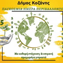Δήμος Κοζάνης:Προστατεύουμε το περιβάλλον, φροντίζουμε τον πλανήτη!