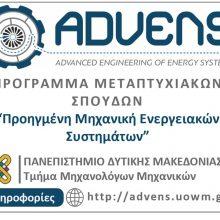 """Πανεπιστήμιο Δ. Μακεδονίας: Πρόγραμμα Μεταπτυχιακών Σπουδών (ΠΜΣ) """"Προηγμένη Μηχανική Ενεργειακών Συστημάτων – Advanced Engineering of Energy Systems"""", για το ακαδημαϊκό έτος 2020-2021″"""