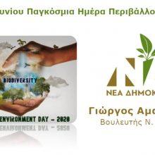 Αμανατίδης Γιώργος: 5 Ιουνίου Παγκόσμια Ημέρα Περιβάλλοντος