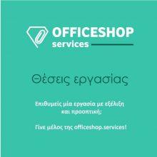 Κοζάνη: 2 νέες θέσεις εργασίας από την OFFICESHOP.SERVICES