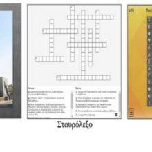 3 νέα παιχνίδια στην ιστοσελίδα της Κοβενταρείου Δημοτικής Βιβλιοθήκης Κοζάνης