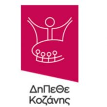 kozan.gr: Απορρίφθηκε, με ψήφους 7 υπέρ και 2 «παρών», η ένσταση του Ορέστη Τάτση, κατά της απόφασης του Δ.Σ. του ΔΗΠΕΘΕ Κοζάνης για τη θέση του Καλλιτεχνικού Διευθυντή