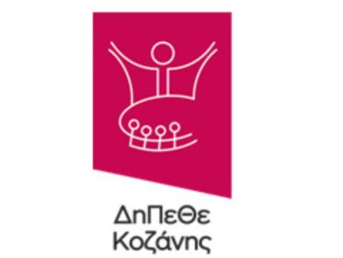 Προκηρύχθηκε η θέση του «Καλλιτεχνικού Διευθυντή» για το ΔΗΠΕΘΕ Κοζάνης – Οι αιτήσεις των υποψηφίων θα γίνονται δεκτές μέχρι και τις 16 Νοεμβρίου 2021