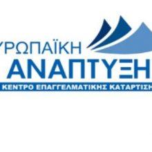Νέο επιδοτούμενο πρόγραμμα κατάρτισης εργαζομένων