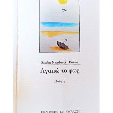Simba Narducci – Βαϊνά «Αγαπώ το φως» – Κυκλοφορεί από τις Εκδόσεις Παρέμβαση