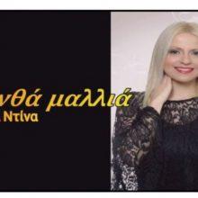 «Ξανθά μαλλιά» είναι ο τίτλος του νέου τραγουδιού της Ελατιώτισσας Λένας Ντίνα