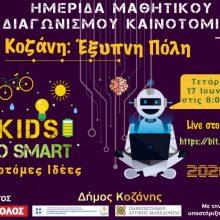 Διαγωνισμός Κοζάνη: Έξυπνη πόλη – Bράβευση των μαθητών με τις πιο καινοτόμες ιδέες σε διαδικτυακή ημερίδα