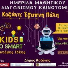 Διαγωνισμός Κοζάνη: Έξυπνη πόλη – Bράβευση των μαθητών με τις πιο καινοτόμες ιδέες σε διαδικτυακή ημερίδα, σήμερα Τετάρτη 17/06, στις 18:00