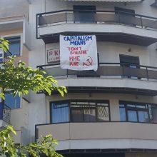 """Πανό, με σύνθημα """"Capitalism means I can't breathe"""", από τις οργανώσεις Κοζάνης του ΚΚΕ και της ΚΝΕ (Δελτίο τύπου)"""