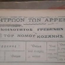 Γρεβενά: Παράδοση Αρχειακού Υλικού στα Γενικά Αρχεία του Κράτους
