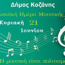 H Πανδώρα, το ΔΩΚ κι ο Δήμος Κοζάνης γιόρτασαν την Ευρωπαϊκή Ημέρα Μουσικής (Βίντεο)
