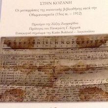 """""""Η Ιταλική πολιτισμική επιρροή στην Κοζάνη""""- Του Ηλία Σπυριδωνίδη  (Γράφει ο Μιχάλης Πιτένης)"""