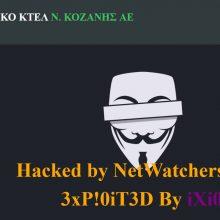 """kozan.gr: Χάκερς """"χτύπησαν"""" τη σελίδα του ΚΤΕΛ Κοζάνης"""
