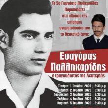 Το 5ο Γυμνάσιο Πτολεμαΐδας Ευαγόρας Παλληκαρίδης σας προσκαλεί στην θεατρικη παράσταση που ετοίμασε στα πλαίσια της επίσημης ονοματοδοσίας του