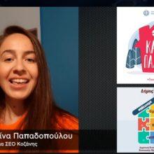 Η παρουσίαση αφιερωματικού βίντεο για την κοινωνική συνεισφορά την περίοδο του κορωνοϊού  στο πλαίσιο της συνεδρίασης του Δημοτικού Συμβουλίου Κοζάνης