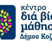 Κ.Δ.Β.Μ. Δήμου Κοζάνης: Πρόσκληση εκδήλωσης ενδιαφέροντος για θέσεις Εκπαιδευτών Ενηλίκων στα Κέντρα Δια Βίου Μάθησης