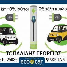 Παρουσίαση των ηλεκτρικών οχημάτων ECOCAR, την Κυριακή 28 Ιουνίου, στην κεντρική πλατεία Κοζάνης
