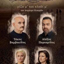 Θεσσαλονίκη: Συνέντευξη Τύπου με αφορμή την πρεμιέρα της θεατρικής παράστασης ΝΟΣΤΟΣ Ρίζα μ' και κλαδί μ'… του Δημήτρη Πιπερίδη σε σκηνοθεσία Τάκη Βαμβακίδη – Χορηγός επικοινωνίας της παράστασης kozan.gr