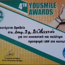 """Ένα ακόμα βραβείο για το Δημοτικό Σχολείο Βελβεντού – 4ο στη φετινή δύσκολη χρονιά – αυτή τη φορά από το """"Χαμόγελο του Παιδιού"""""""