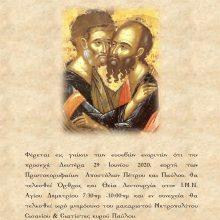 Ιερό μνημόσυνο για τον μακαριστό Μητροπολίτη Σισανίου & Σιατίστης κυρού Παύλου, τη Δευτέρα 29 Ιουνίου