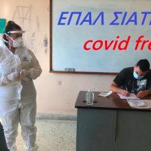 ΕΠΑΛ Σιάτιστας: Προληπτικός δειγματοληπτικός έλεγχος σε καθηγητές για COVID-19
