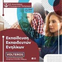 IEK VOLTEROS: Εκπαίδευση Εκπαιδευτών Ενηλίκων | ΝΕΟ – ELEARNING |