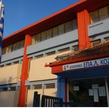 4ο Εσπερινό ΕΠΑ.Λ. Κοζάνης: Εγγραφές μαθητών για το σχολικό έτος 2020-2021