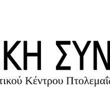 """Ανακοίνωση για το νέο (3ο στη σειρά) έκτακτο Συνέδριο του Εργατικού Κέντρου Πτολεμαΐδας: """"Αποφασίζoυν συνέδριο στο Δ.Σ της Τετάρτης 24ης Ιουνίου για την Τρίτη 30 Ιουνίου και Τετάρτη 1 Ιουλίου δηλαδή μέσα σε 5 μέρες (3 εργάσιμες) με ένα σώμα αντιπροσώπων που γνωρίζει μόνο ο πρόεδρος του Ε.Κ. καταστρατηγώντας και εκφυλίζοντας τις διαδικασίες του συνδικαλιστικού κινήματος"""""""