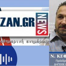 """kozan.gr: Ο Πρόεδρος του ΔΗΠΕΘΕ Κοζάνης Ν. Κέφαλος δίνει τις δικές του απαντήσεις σχετικά με τα όσα αναφέρει ο ηθοποιός Στάθης Παναγιωτίδης σε εξώδικη δήλωση – καταγγελία του κατά του ΔΗΠΕΘΕ, αναφορικά με την απόλυσή του από την παράσταση """"Αχ Έρωτα"""": """"Η διένεξή μου με τον κ. Παναγιωτίδη ειναι καθαρά επαγγελματική και δεν έχει τίποτε άλλο – Τι απαντά στα περί εκδικητικότητας κι αν τελικά παραιτήθηκε ή απελύθη ο κ. Παναγιωτίδης  (Ηχητικό)"""