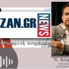 kozan.gr: Ο Πρόεδρος του ΔΗΠΕΘΕ Κοζάνης Ν. Κέφαλος απαντά στο ερώτημα για το ενδεχόμενο να κατατεθεί κάποια ένσταση σχετικά με τη διαδικασία που ακολουθήθηκε στην ανάδειξη του νέου καλλιτεχνικού διευθυντή και τι θα συμβεί στην περίπτωση αυτή; (Ηχητικό)
