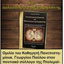 """Πτολεμαΐδα :Παρουσίαση του Βιβλίου  """"Γεωπολιτική της Ρωμανίας και πολιτειολογία της Ρωμηοσύνης"""", σήμερα Δευτέρα 29/6"""