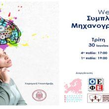 Ο Σύλλογος Εκπαιδευτικών Φροντιστών Δυτικής Μακεδονίας διοργανώνει διήμερο διαδικτυακό σεμινάριο επαγγελματικού προσανατολισμού και συμπλήρωσης Μηχανογραφικού για το 2020