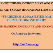 Μέχρι τις 25 Ιουλίου οι αιτήσεις για το  Μεταπτυχιακό Πρόγραμμα Σπουδών«Τραπεζική-Ασφαλιστική και Χρηματοοικονομική»